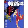 中国武術の本