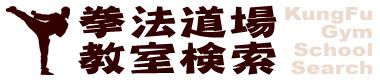 拳法道場・教室検索/ロゴ